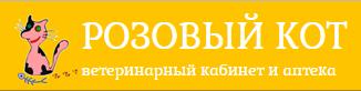 Логотип - Розовый кот - ветеринарная клиника, аптека