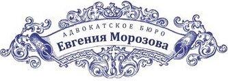 Логотип - Адвокат Морозов Евгений Евгеньевич