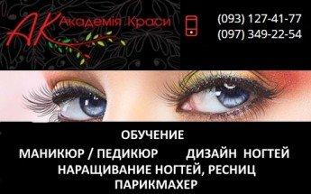 Академия красоты (салон красоты, учебный центр)