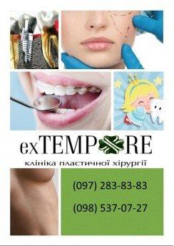 Логотип - Ex Tempore - клиника эстетической медицины, пластическая хирургия, стоматология, косметология