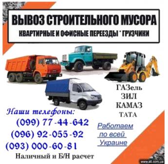 Логотип - Автогрузовые перевозки по Украине, в Крым, Россию, СНГ, Европу