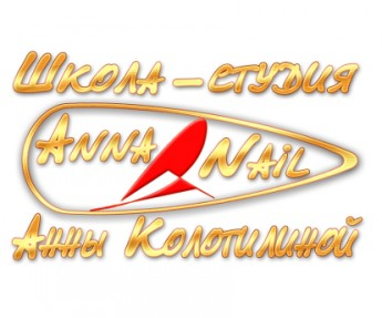 Логотип - Авторская школа дизайна ногтей Анны Колотилиной