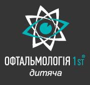 Логотип - Офтальмология 1st детская - эффективное лечение для детей и взрослых