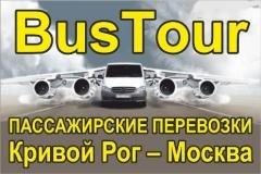 Логотип - BusTour - пассажирские перевозки Кривой Рог - Москва