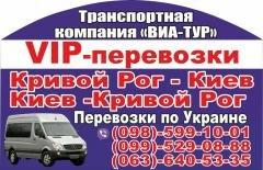 Логотип - VIP перевозки Кривой Рог -  Киев - Кривой Рог