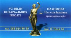 Логотип - Нотариус Пахомова Наталья Ивановна