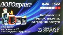 Логопринт - изготовление печатей, штампов, полиграфические услуги