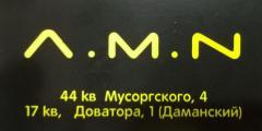 Логотип - A.M.N - женская и мужская одежда