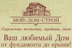 МойДомСтрой -  строительство домов, котеджей, дач, от проекта до новоселья с заботой о ВАС!