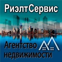 Агентство недвижимости РиэлтСервис