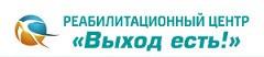 Логотип - Вихід Є - центр лечения зависимостей