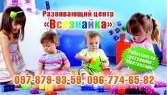 Логотип - Учебный центр бизнеса и развивающий детский центр Всезнайка