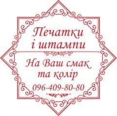 Логотип - Портретик - печати и штампы, фотомастерская