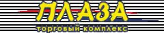 Логотип - Торговый комплекс Плаза 3-4