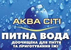 Логотип - Аква Сити - доставка воды