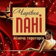 Логотип - Чарівна Пані - Pole dance, aerial silk, kangoo jumps, детская ритмика, йога, восточные танцы