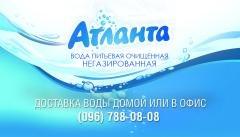 Логотип - ТМ АТЛАНТА - очищенная вода