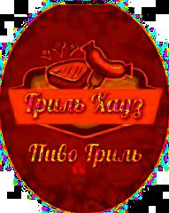 Логотип - Гриль хауз, кафе