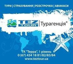 Логотип - TEZ TOUR Турагентство. Горящие туры, авиабилеты, страховки, рассрочка