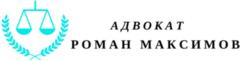 Логотип - Адвокат Максимов Роман - уголовные, гражданские, административные, земельные, семейные дела, ДТП