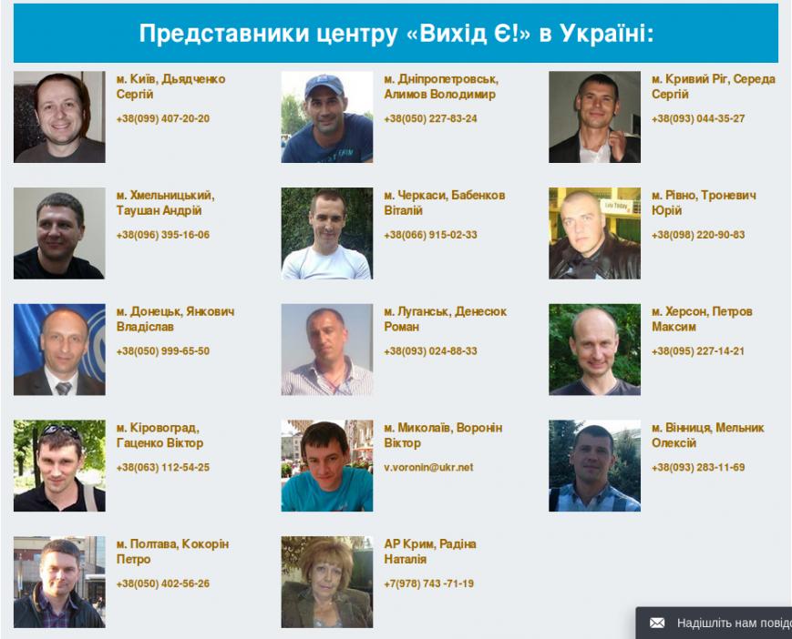 Наши представители в других регионах Украины и мире, фото-1