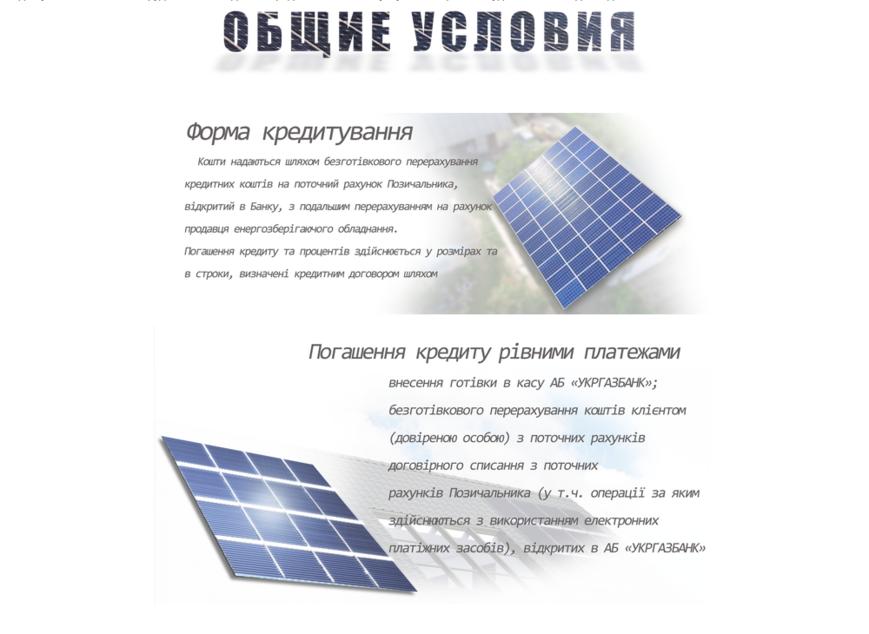 Кредиты на солнечные электростанции, фото-4