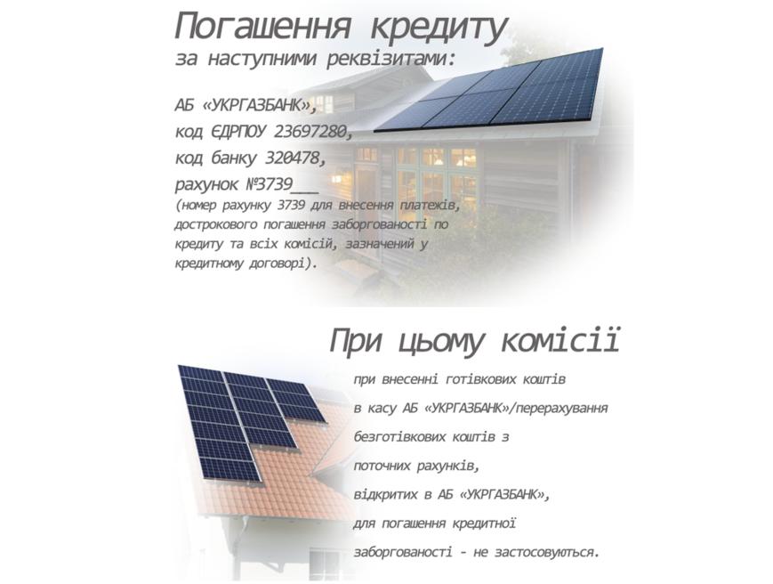 Кредиты на солнечные электростанции, фото-5