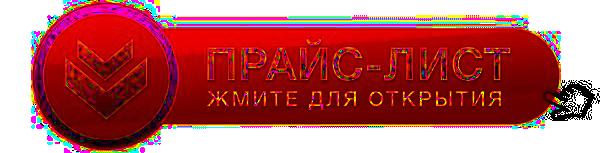 Прайс ТГ Милих, Кривой Рог, фото-1