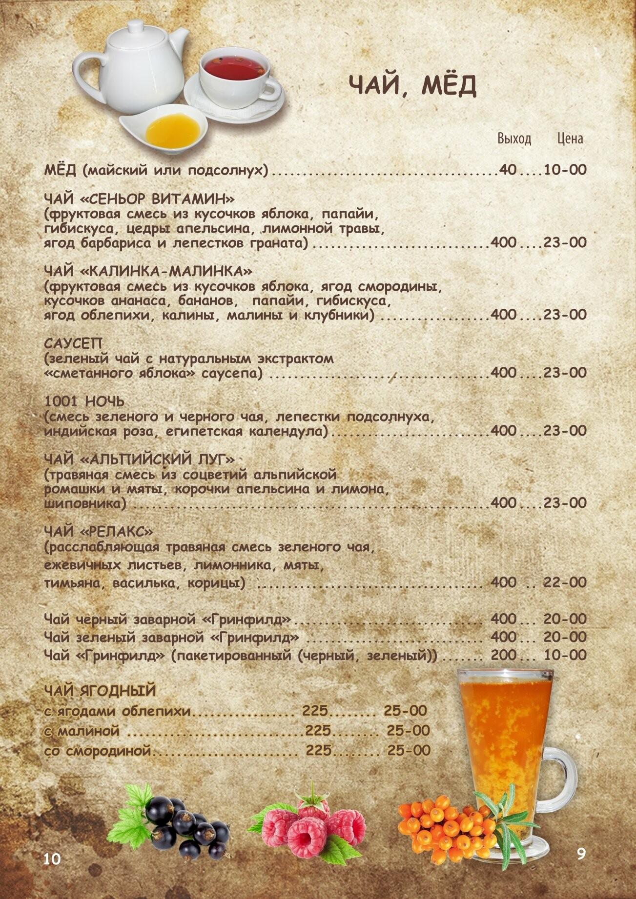 Алкогольное меню, фото-9