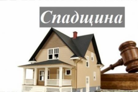 СПАДЩИНА, фото-1
