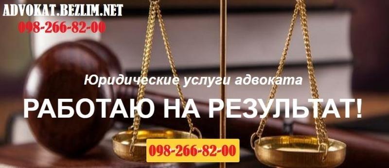 юридическая консультация 82
