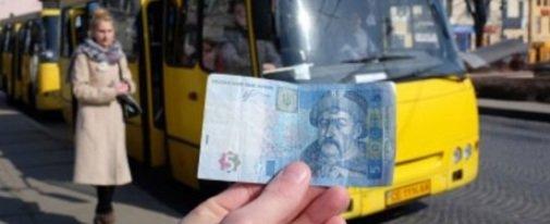 Криворожане за несколько дней собрали тысячу голосов под петицией о снижении стоимости проезда в маршрутках до 5 гривен