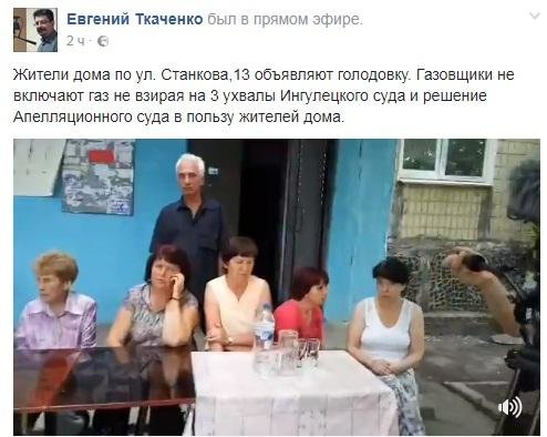 "В Кривом Роге в ""войне за газ"" люди объявили голодовку (ФОТО, ВИДЕО), фото-5"