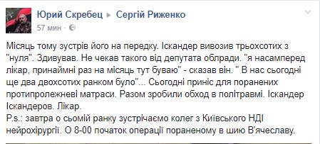 Криворожского журналиста готовят к операции (ФОТО), фото-1