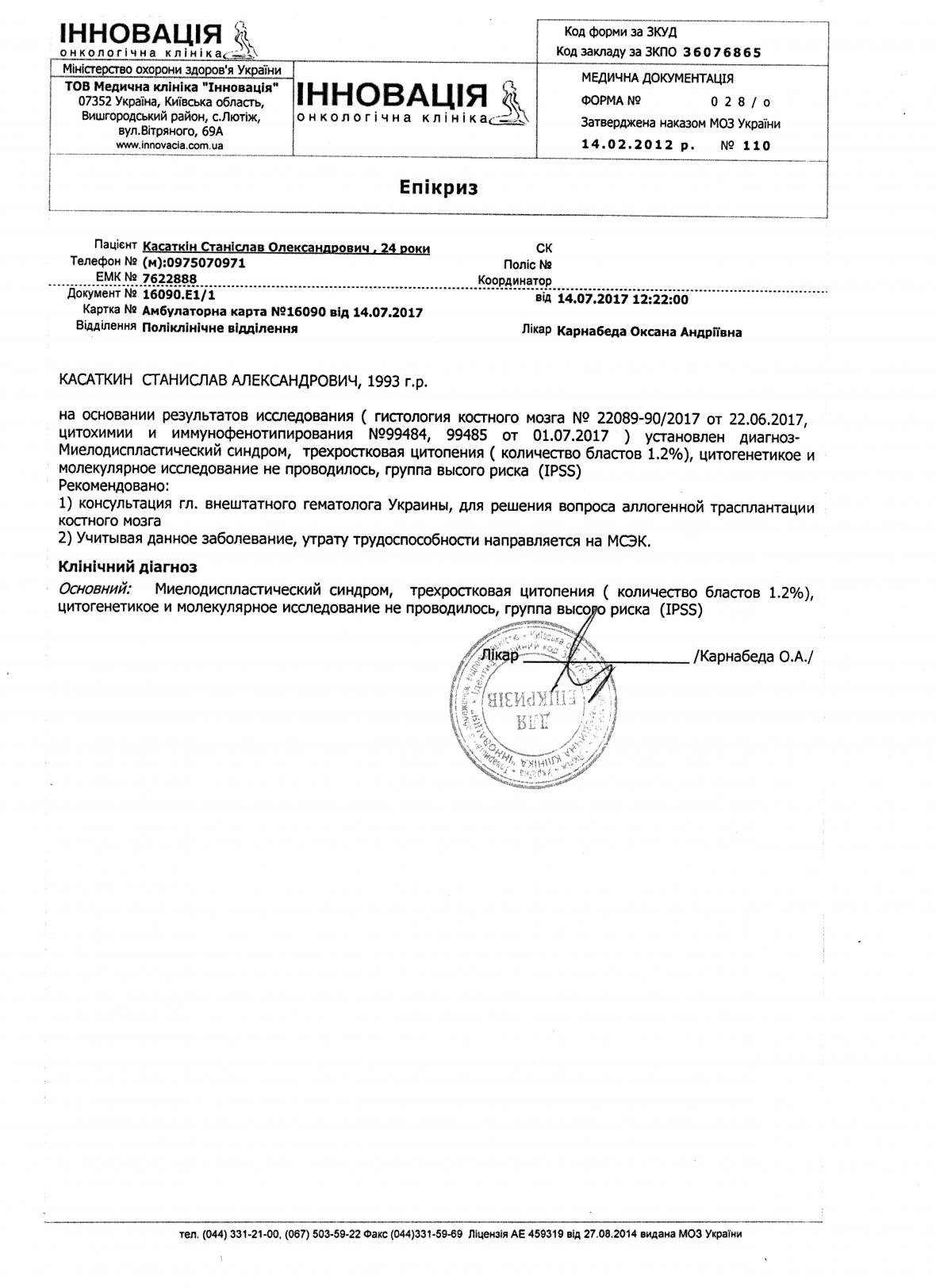 Криворожанин ушел служить в армию, а через несколько месяцев у него выявили страшную болезнь (ФОТО), фото-2