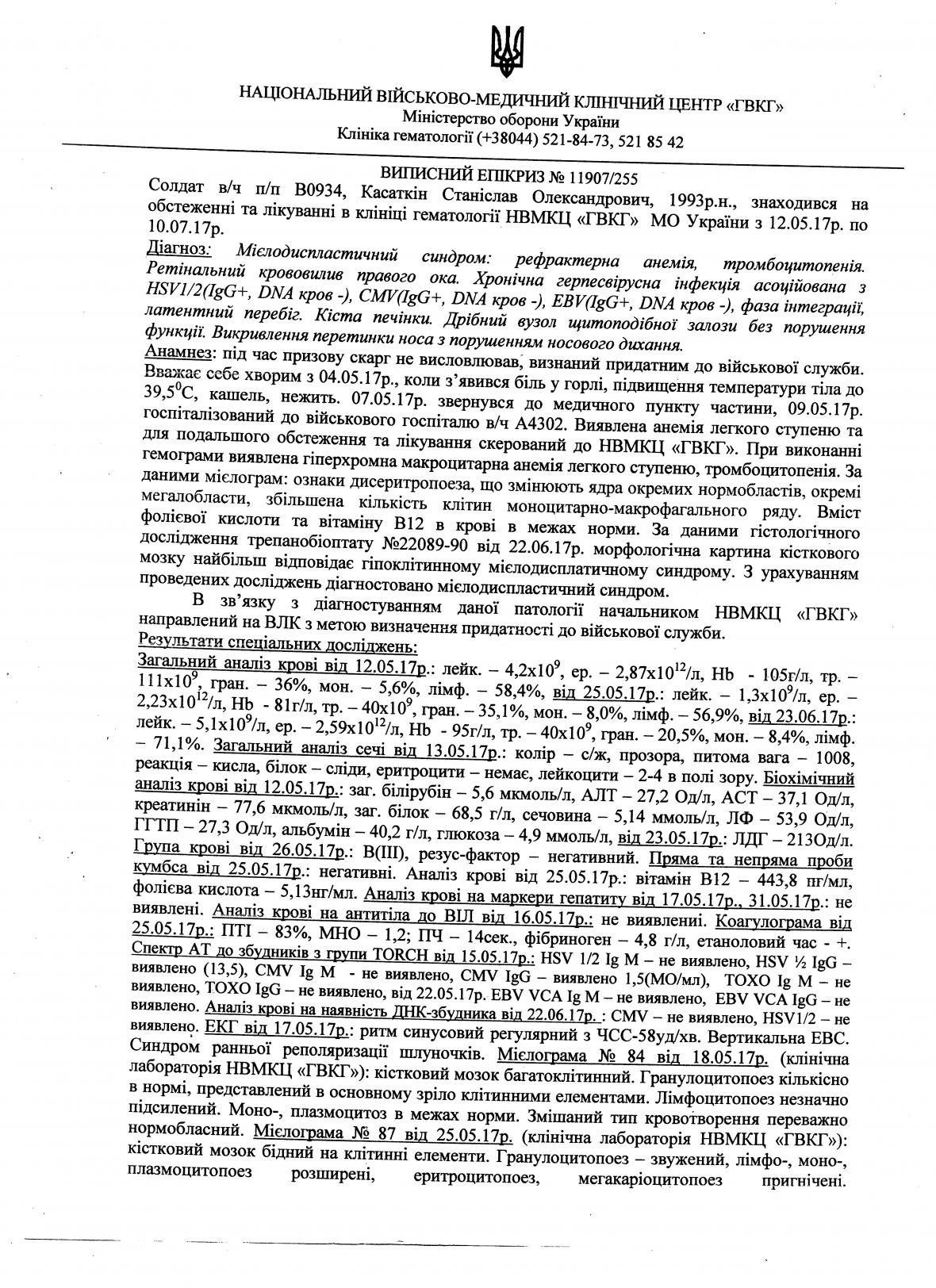 Криворожанин ушел служить в армию, а через несколько месяцев у него выявили страшную болезнь (ФОТО), фото-5