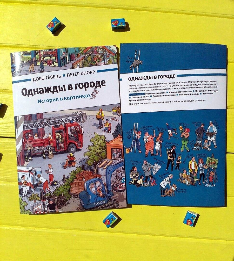 Виммельбухи удивляют украинских малышей (ВИДЕО), фото-1