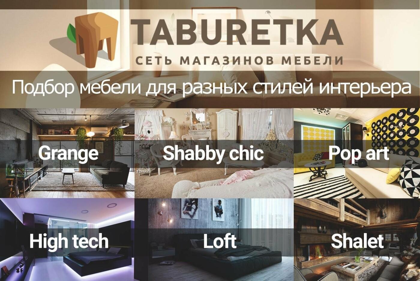 Подбор мебели для разных стилей интерьера, фото-1