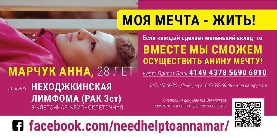 Криворожан призывают помочь девушке в борьбе за жизнь (ФОТО), фото-2