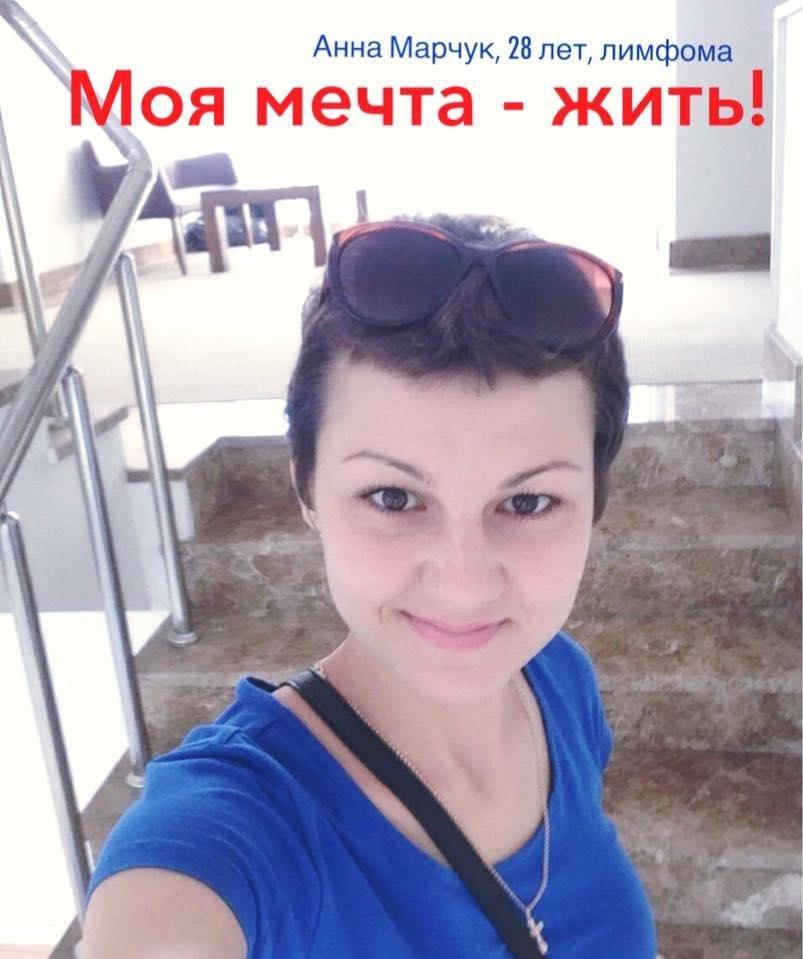 Криворожан призывают помочь девушке в борьбе за жизнь (ФОТО), фото-1