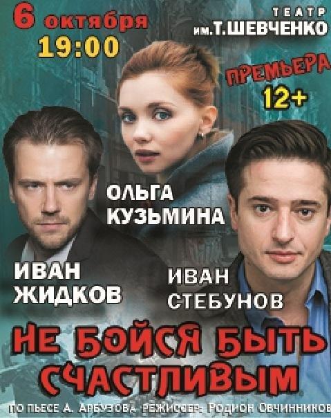 В Кривом Роге отменили спектакль из-за запрета въезда в Украину российскому актеру (ФОТО), фото-1
