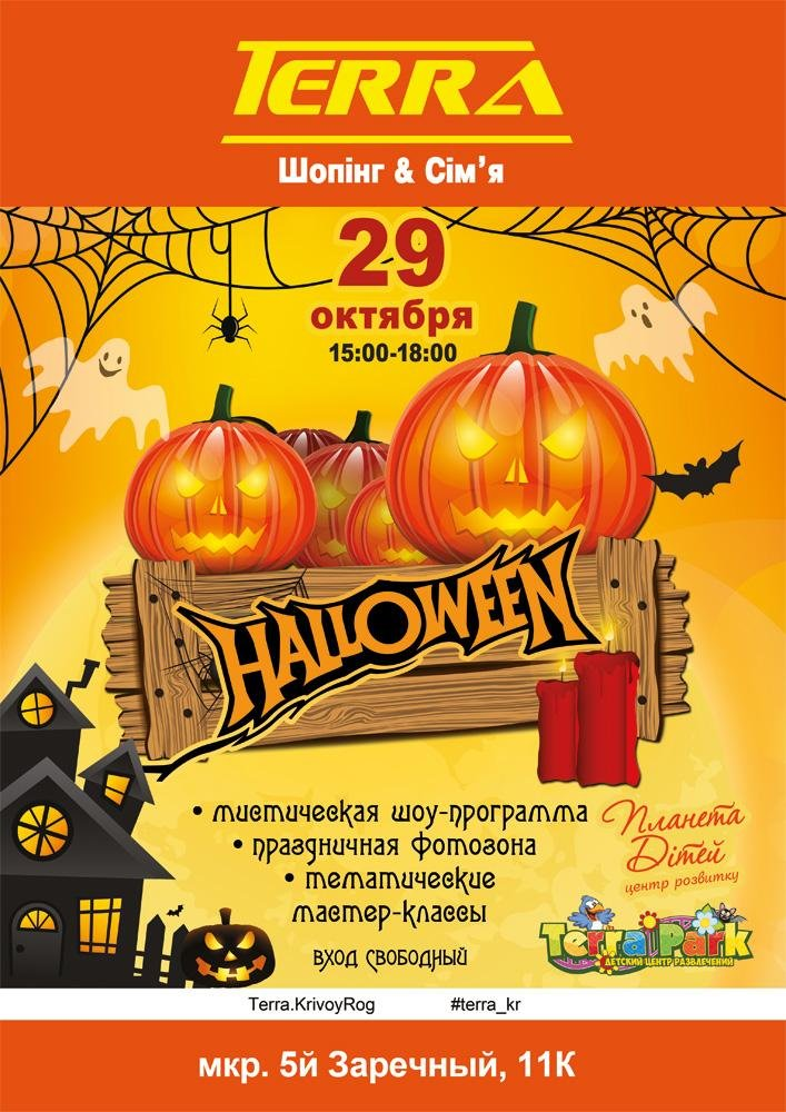 """Веселый и ужасный Хэллоуин в торговом комплексе """"Терра"""", фото-1"""