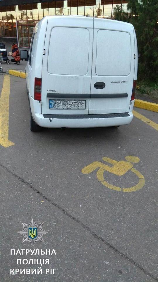 Криворожане на элитных авто занимают места для инвалидов (ФОТО), фото-4