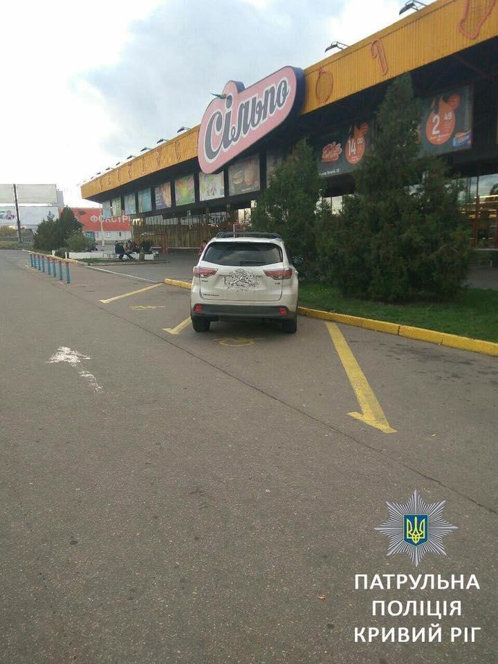 Криворожане на элитных авто занимают места для инвалидов (ФОТО), фото-1