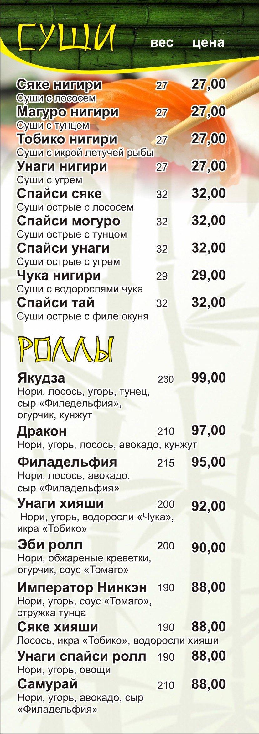 "Суши бесплатно! Праздничное предложение от кафе ""Панда - пицца, роллы"", фото-1"