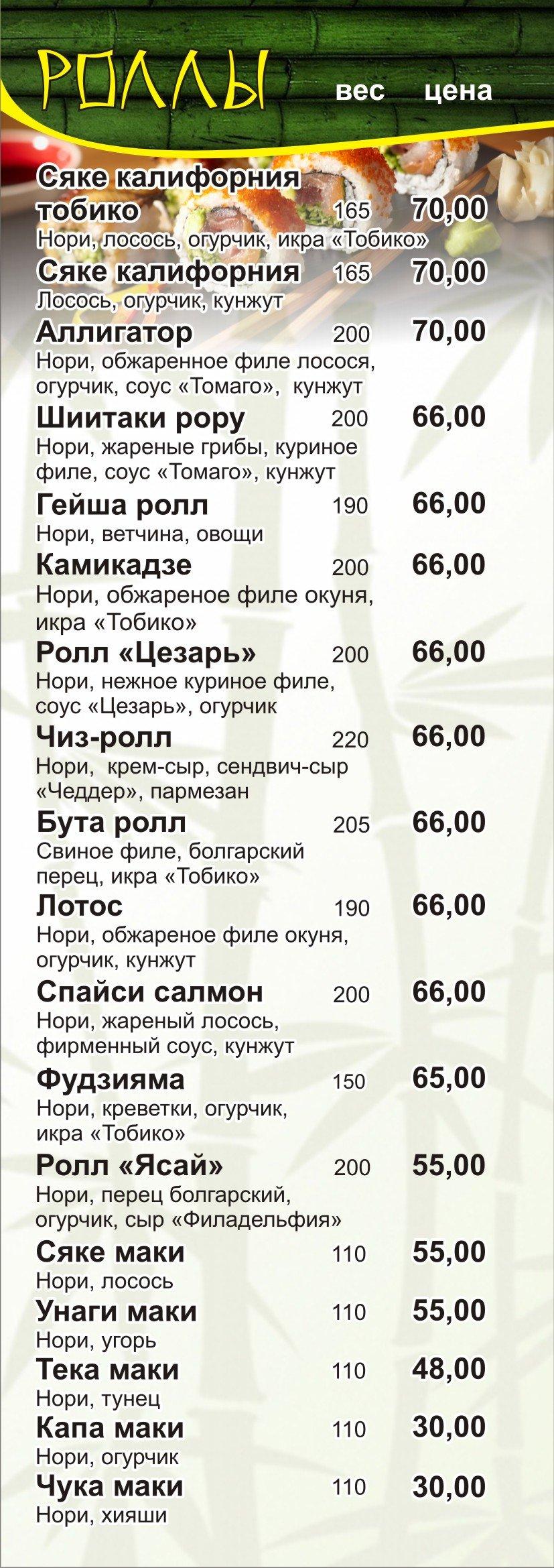 "Суши бесплатно! Праздничное предложение от кафе ""Панда - пицца, роллы"", фото-2"