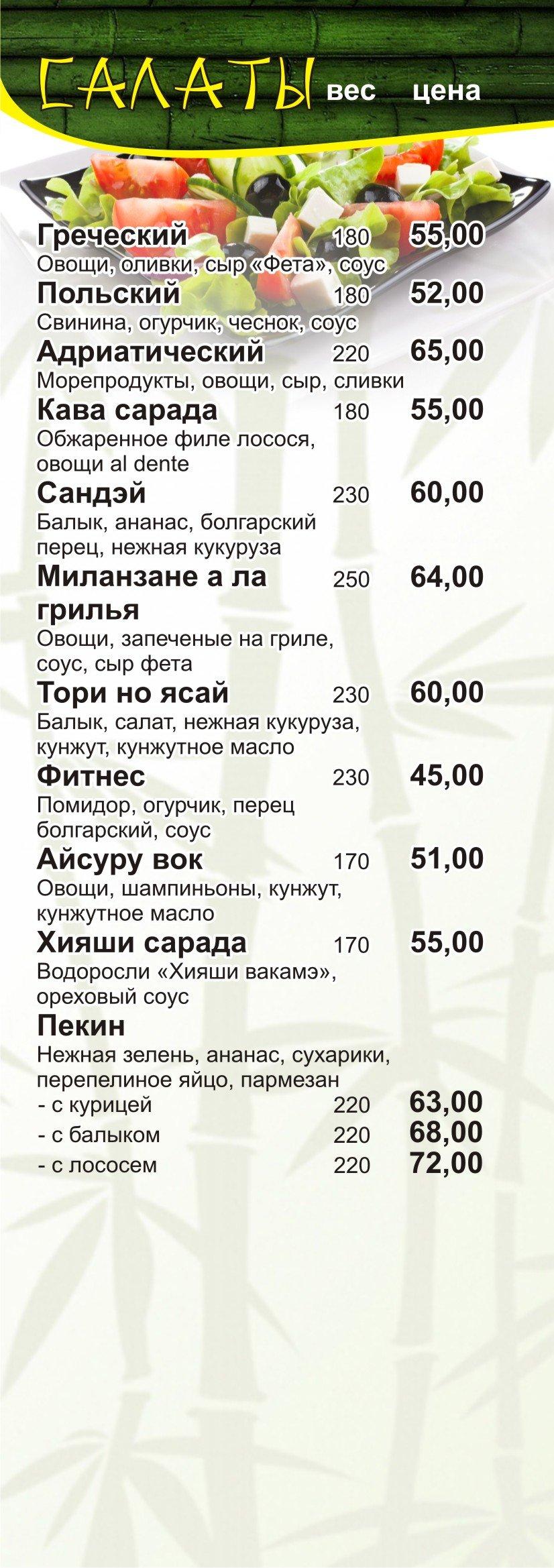 "Суши бесплатно! Праздничное предложение от кафе ""Панда - пицца, роллы"", фото-4"
