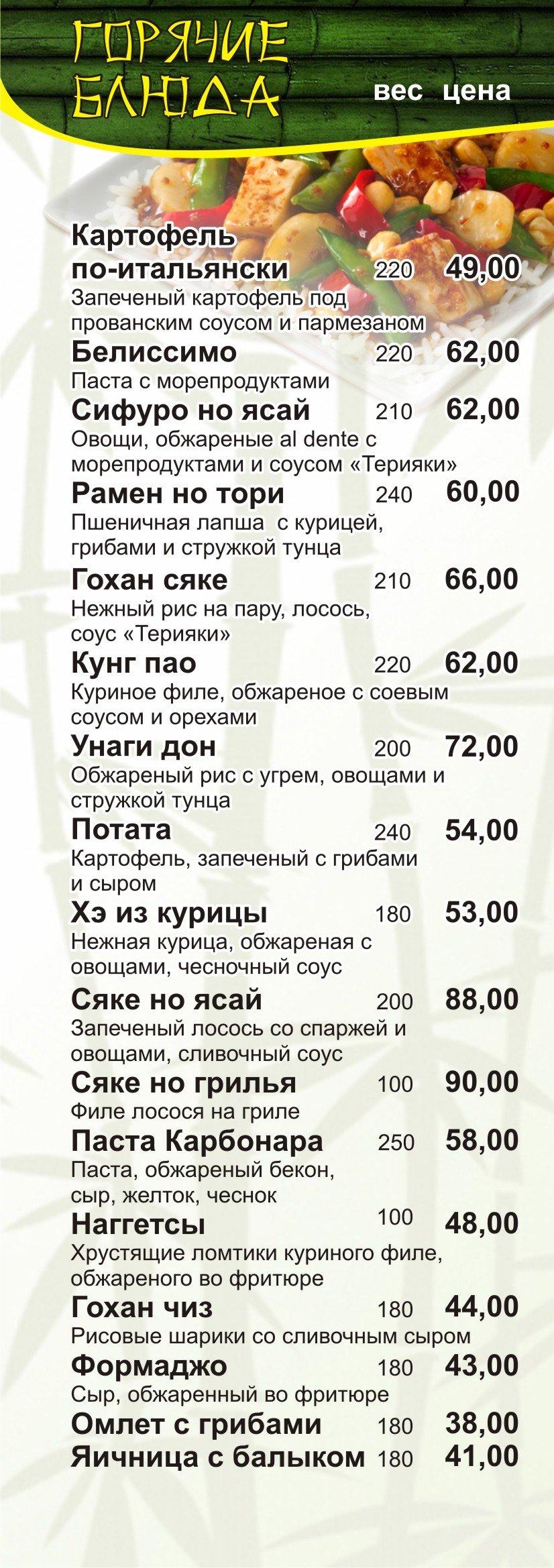"Суши бесплатно! Праздничное предложение от кафе ""Панда - пицца, роллы"", фото-5"