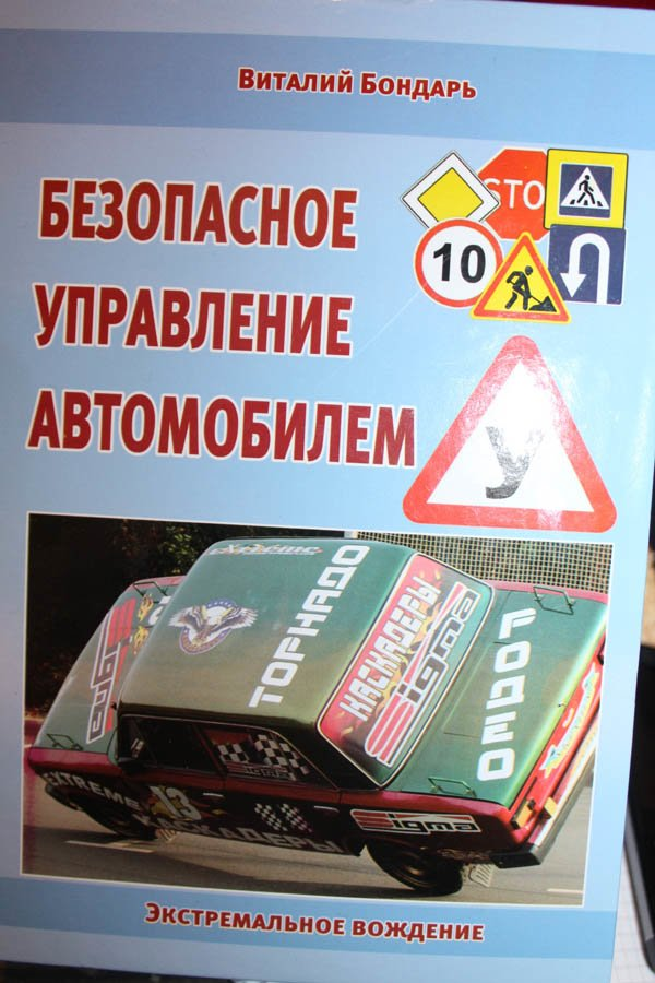 Легендарный криворожский каскадер издал книгу по экстремальному вождению (ФОТО), фото-4