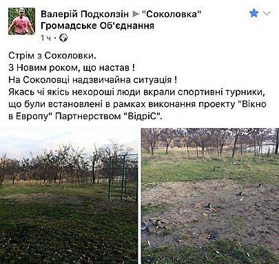 """В Кривом Роге """"металлисты"""" срезали турники, установленные на Соколовке (ФОТО), фото-1"""